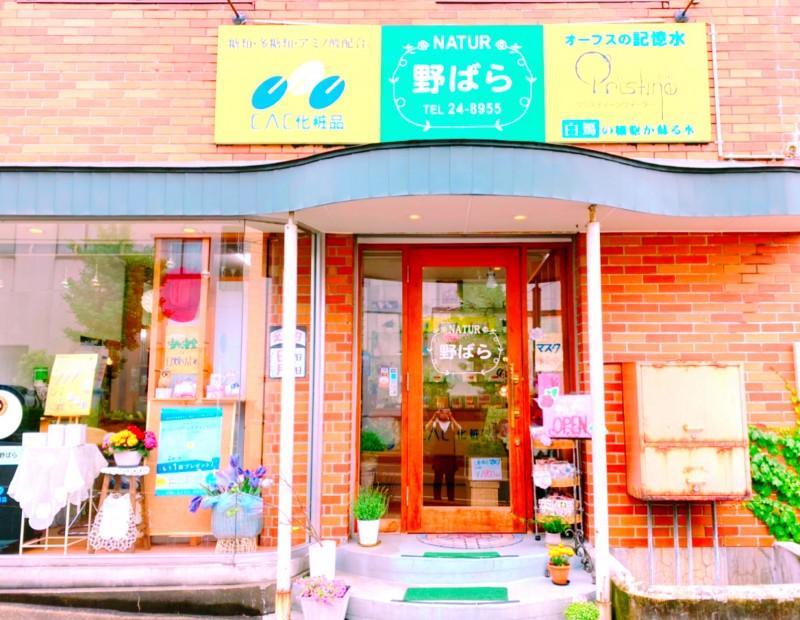NATUR 野ばら - 新潟情報なら【アテンドパーク】県内の店舗・企業 ...